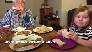 V166#ฝรั่งลองอาหารไทย/ย่ากินปอเปี๊ยะครั้งแรก /ฝรั่งน้อยผมทองว่าอย่างไร