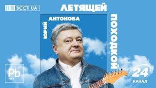 ЮРИЙ АНТОНОВА - ЛЕТЯЩЕЙ ПОХОДКОЙ (Процишин офіційний & Вєсті Крємля)