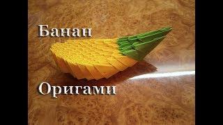 Банан из Оригами Модулей.  Как сделать Банан из Бумаги
