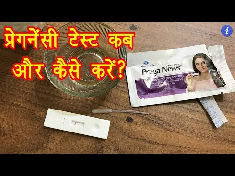 How To Do A Home Pregnancy Test In Hindi | By Ishan
