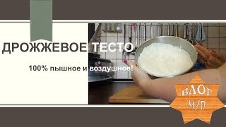 Дрожжевое тесто - 100% пышное и воздушное!  Пошаговый рецепт.