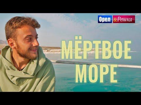 Абу-Даби. Орёл и Решка. Морской сезон-3 (rus, eng subs) from YouTube · Duration:  44 minutes 58 seconds