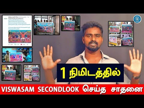 Viswasam - Second Look | Thala Fans Creating Massive Records | Shattering Social Media