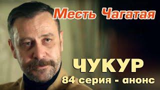 Чукур 84 серия – анонс.