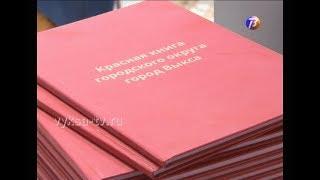 Презентация Красной книги.