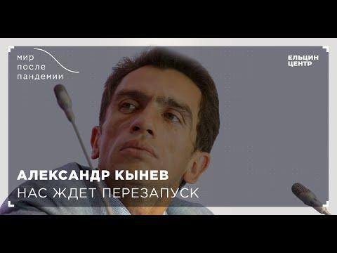 Мир после пандемии. Александр Кынев. Нас ждет перезапуск