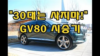 GV80 레알 시승기! 승차감과 가속성능, 2열 승차감…