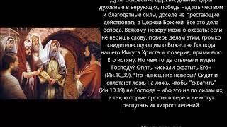 Евангелие дня 23 Мая 2020г