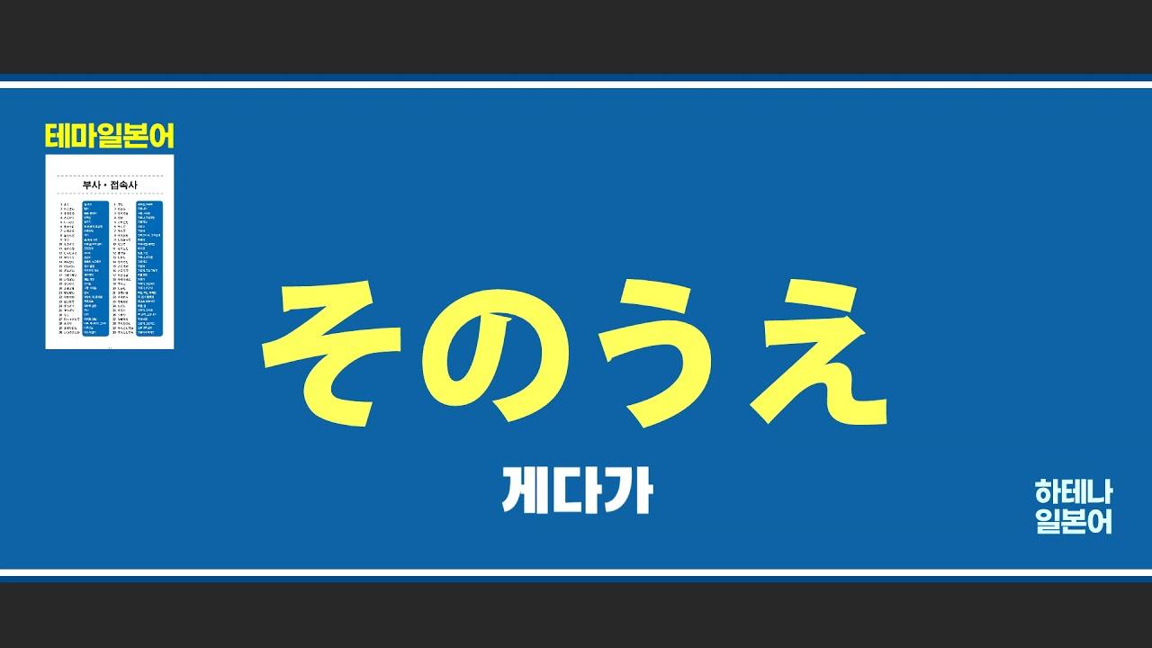 """[기초일본어] 단어 """"접속사"""" (단어가 저절로 외워집니다!!)"""