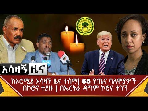 Ethiopia አሳዛኝ ዜና - ከኦሮሚያ አሳዛኝ ዜና ተሰማ| 65 የጤና ባለሞያዎች በኮሮና ተያዙ| በኤርትራ ዳግም ኮሮና ተገኘ| Abel Birhanu