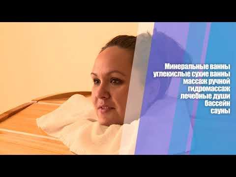Лечение эндокринной системы в Белокурихе