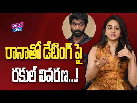 Rana Dating with Rakul Preet Singh Clarification | Rana Daggubati | Tollywood News | YOYOCineTalkies