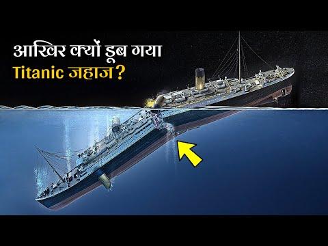 टाइटैनिक जहाज से जुड़े रोचक तथ्य || Titanic  Ship Story and Amazing Facts in Hindi (Rahasya Tv)
