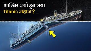 टाइटैनिक जहाज से जुड़े रोचक तथ्य || Titanic  Ship Story and Amazing Facts in Hindi (Rahasya Tv) Mp3