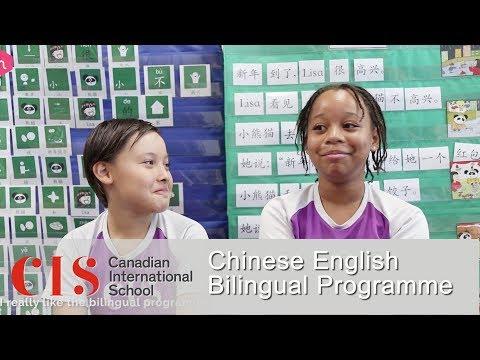 Canadian International School  Chinese English Bilingual Programme