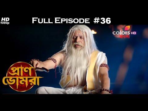 Pran Bhomra - 7th February 2017 - প্রাণ ভোমরা - Full Episode HD thumbnail