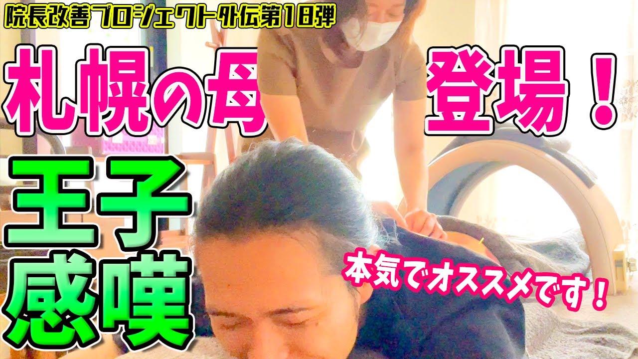 【鍼治療 札幌】札幌の母と呼ばれる鍼灸師が登場!すご腕鍼治療を王子が体験!【院長改善プロジェクト外伝】
