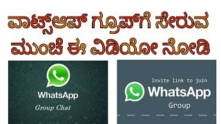 Watch this video before joining the WhatsApp Group