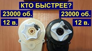 https://vk.com/elektroreduktor - Редукторы для детских электромобилей на 12 и 6 вольт.