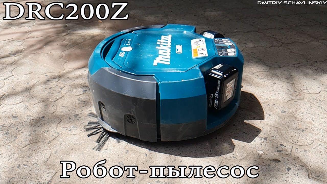 Робот-пылесос Makita DRC200Z / ТЕХНОЛОГИИ БУДУЩЕГО
