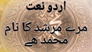 New Naat: Mere Murshad Ka Naam Muhammad (sw) Hay - Ahmadiyya Islam Nazm. Bilal Mahmood