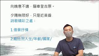 Publication Date: 2021-04-28 | Video Title: 20-21 齊誦唐詩18