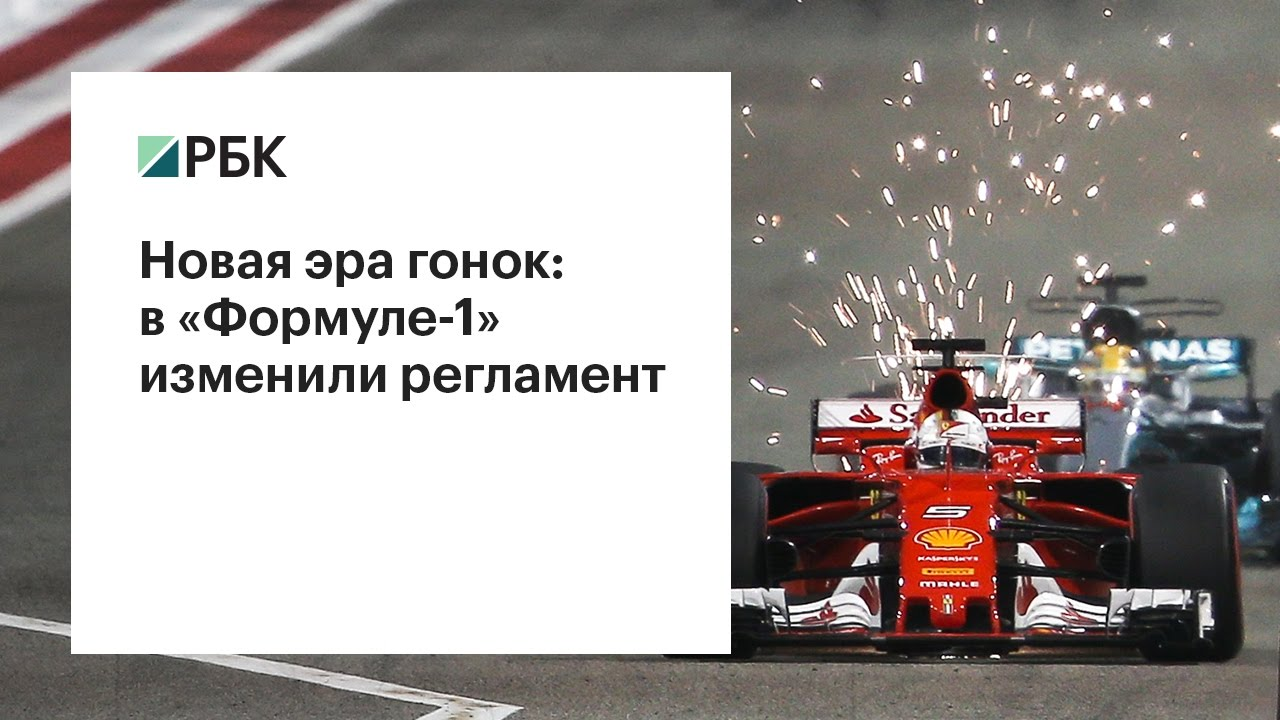 Новая эра гонок: в «Формуле-1» изменили регламент