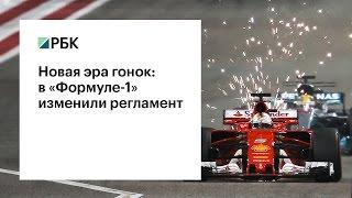 Новая эра гонок  в «Формуле 1» изменили регламент