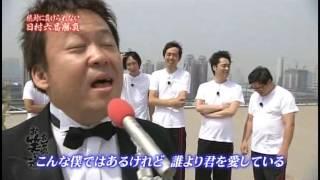 日村六番勝負 ほんとの意味で怖い話 ヴァーチャルコンパNEO KONAN、辰巳...
