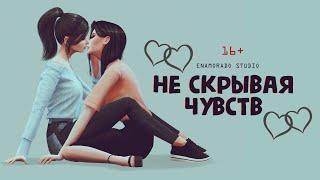 The Sims 4 сериал | ЮРИ | Не скрывая чувств (Трейлер)