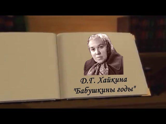 Изображение предпросмотра прочтения – АлинаКожевина читает произведение «Бабушкины годы» Д.Г.Хайкиной