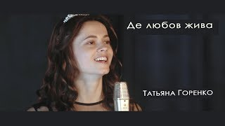 Де любов жива -Татьяна Горенко