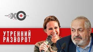 Утренний разворот / Виталий Дымарский и Александра Петровская // 09.06.21