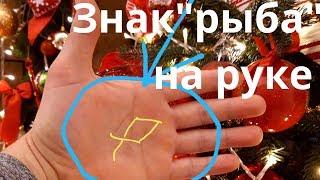 Знак рыба на руке//знак рыбка//глаз ведьмы/хиромантия/коррекционная хиромантия