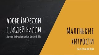 Уроки InDesign CS6 для начинающих HITROSTI 010