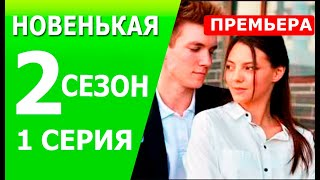 Новенькая 2 сезон1 Серия(21 серия) | МОЛОДЕЖНАЯ МЕЛОДРАМА. ДАТА ВЫХОДА