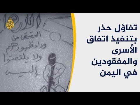 تفاؤل حذر بتنفيذ اتفاق الأسرى والمفقودين في اليمن  - 00:54-2019 / 1 / 18
