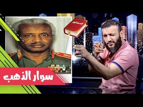 عبدالله الشريف   حلقة 43   سوار الذهب   الموسم الثاني