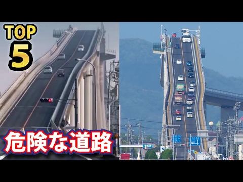 ザ!世界仰天な通りたくない危険な道路TOP5ランキング!日本にあるローラーコースター道路ほか