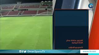 مباريات ذهاب دور ال٤ من كأس جلالة السلطان