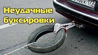 видео Буксировка автомобиля