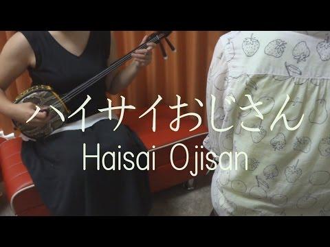 『 ハイサイおじさん 』 喜納昌吉 【 三線 Cover 】/『 Haisai Ojisan 』 Shoukichi Kina 【 Sanshin Cover Music 】
