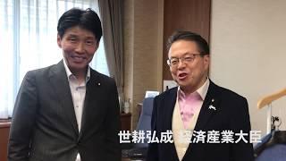 【群馬県知事選】山本一太候補への応援メッセージ