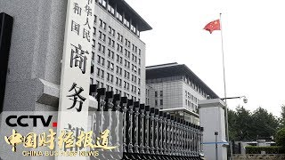 《中国财经报道》 20190822 17:00| CCTV财经