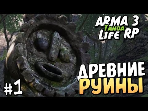 ДРЕВНИЕ РУИНЫ - Жизнь в Arma 3 Tanoa Life RP - Серия 1