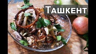 Салат Ташкент | Советский общепит на узбекский манер