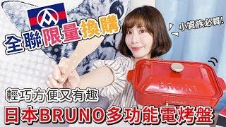 PIN命????開箱 | 全聯限量換購~比日本買還便宜!小資女必買BRUNO多功能電烤盤