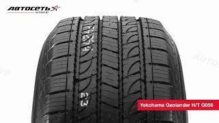 Обзор летней шины Yokohama Geolandar H/T G056 ● Автосеть ●