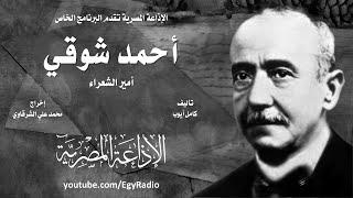 البرنامج الخاص: أحمد شوقي .. أمير الشعراء