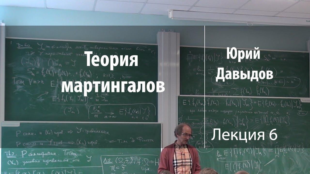 Теория мартингалов. Лекция 6 | Юрий Давыдов | Лекториум